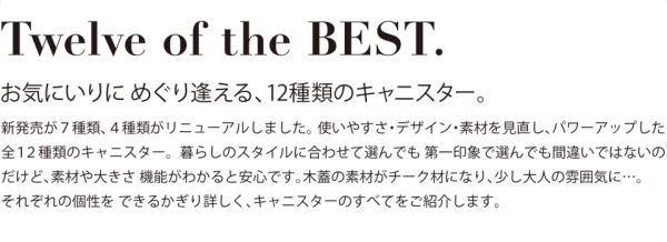 キャニスター記事01