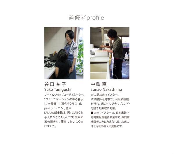 土鍋記事05