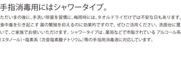 シャンプー記事04