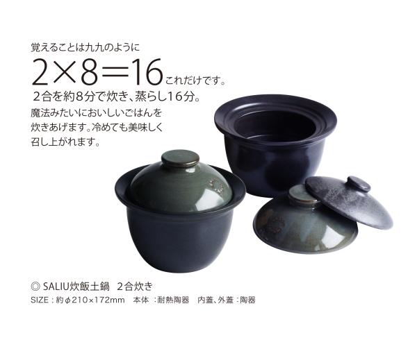 土鍋記事03